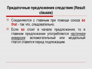 Придаточные предложения следствия (Result clauses) Соединяются с главным при