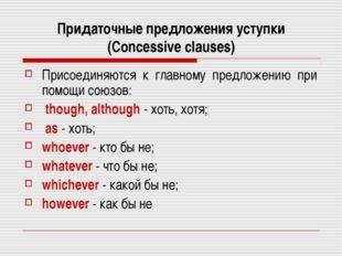 Придаточные предложения уступки (Concessive clauses) Присоединяются к главном