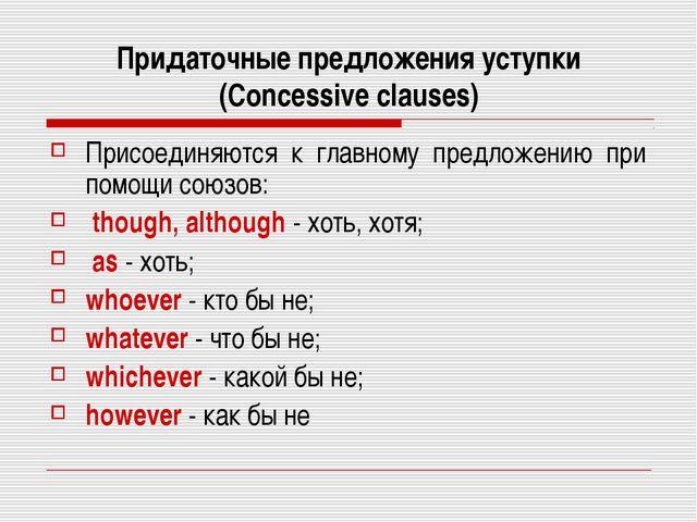 Придаточные предложения уступки (Concessive clauses) Присоединяются к главном...