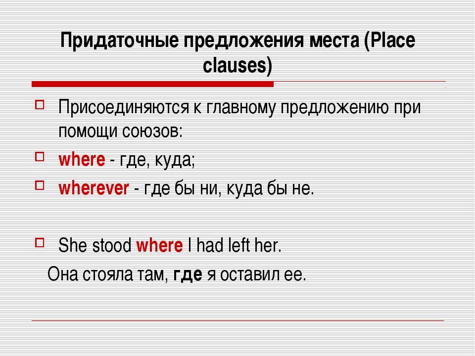 Придаточные предложения места (Place clauses) Присоединяются к главному предл...