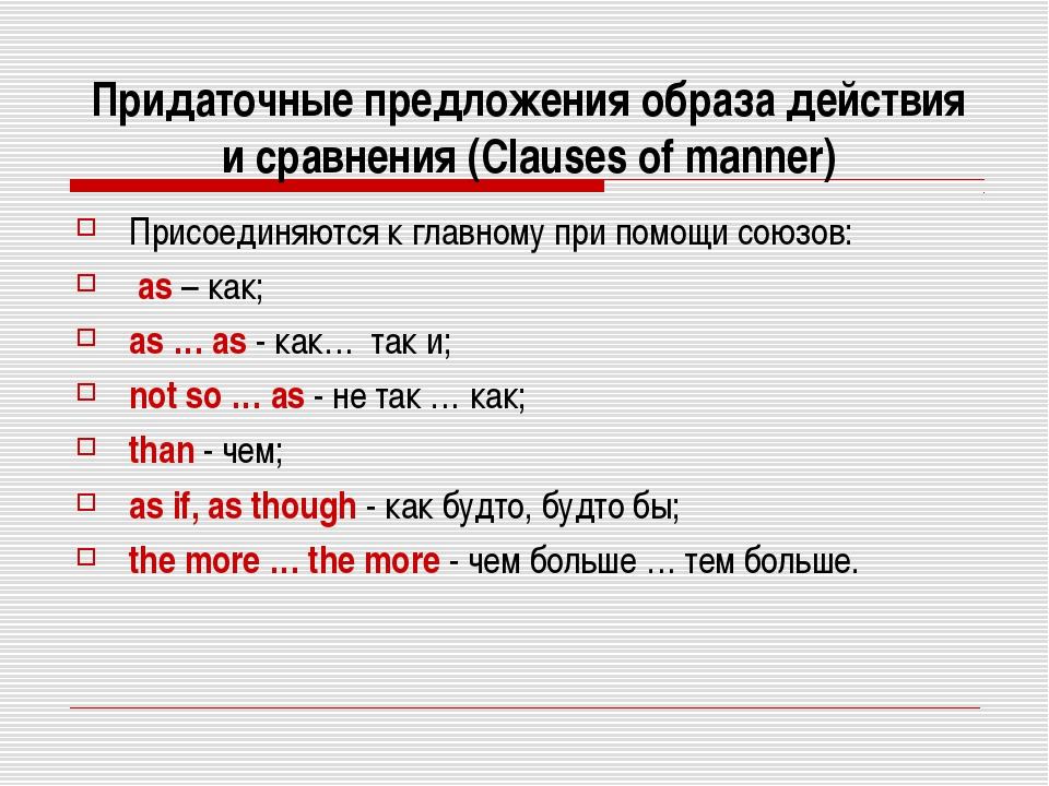 Придаточные предложения образа действия и сравнения (Сlauses of manner) Присо...