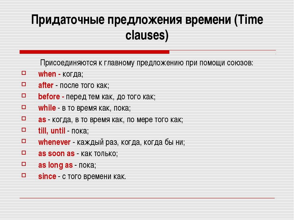 Придаточные предложения времени (Time clauses) Присоединяются к главному пред...