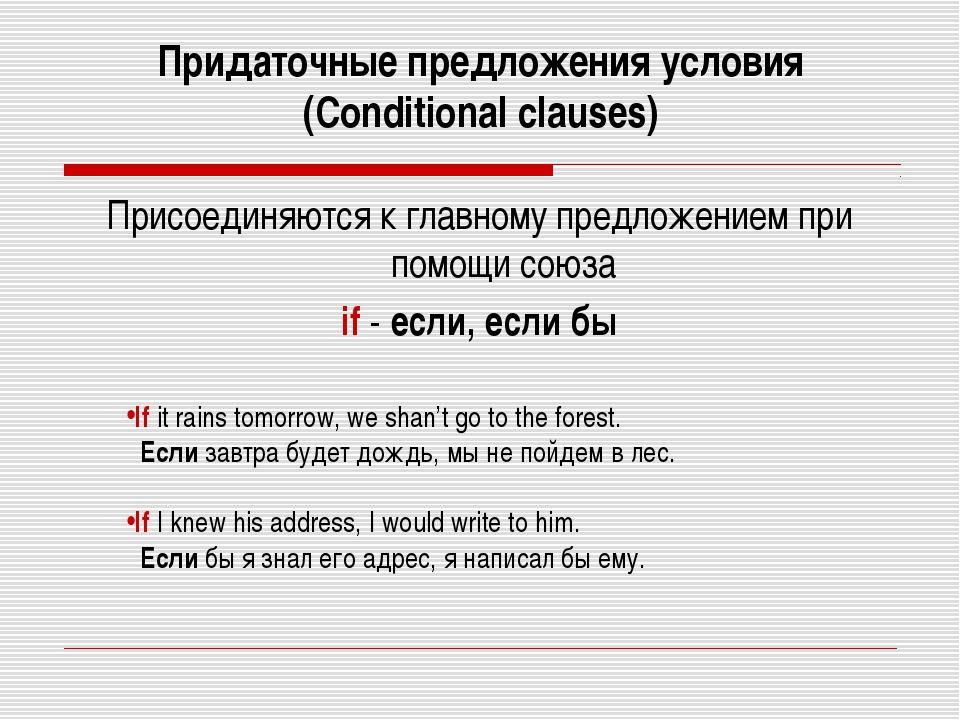 Придаточные предложения условия (Сonditional clauses) Присоединяются к главно...