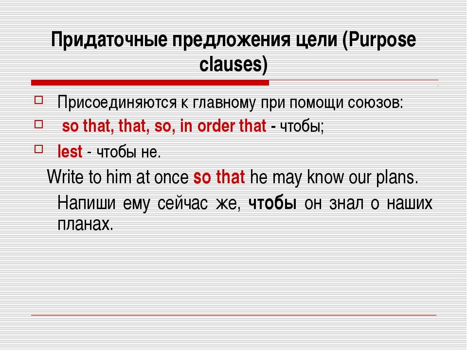 Придаточные предложения цели (Purpose clauses) Присоединяются к главному при...