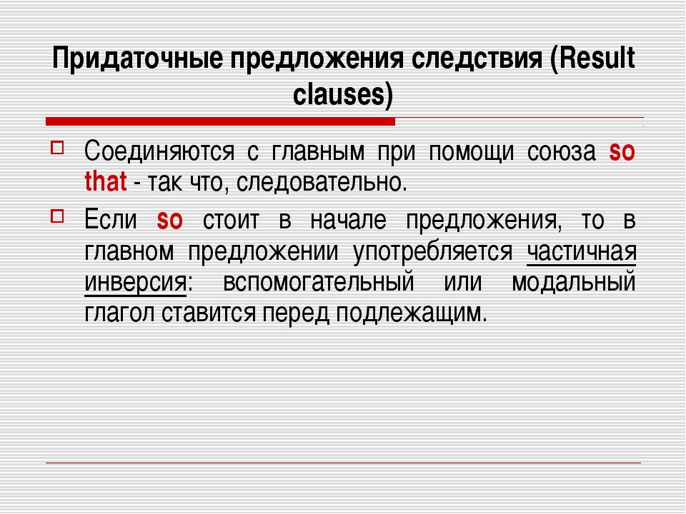 Придаточные предложения следствия (Result clauses) Соединяются с главным при...