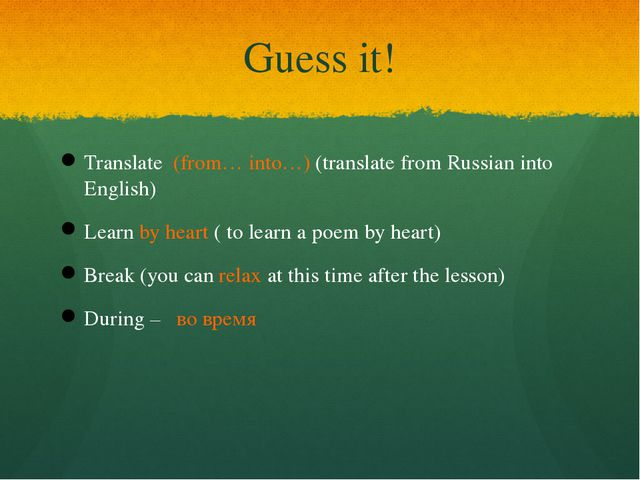 Guess it! Translate (from… into…) (translate from Russian into English) Learn...