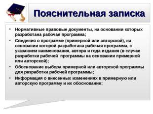 Пояснительная записка Нормативные правовые документы, на основании которых ра