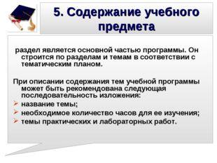 5.Содержание учебного предмета раздел является основной частью программы. Он