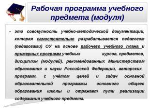 Рабочая программа учебного предмета (модуля) – это совокупность учебно-методи