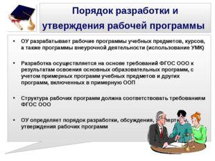 Порядок разработки и утверждения рабочей программы ОУ разрабатывает рабочие п