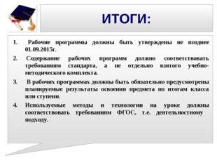 ИТОГИ: 1. Рабочие программы должны быть утверждены не позднее 01.09.2015г. 2.