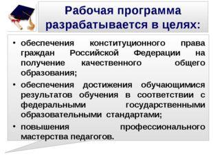 Рабочая программа разрабатывается в целях: обеспечения конституционного права
