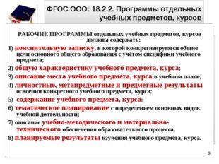 ФГОС ООО: 18.2.2.Программы отдельных учебных предметов, курсов РАБОЧИЕ ПРОГР
