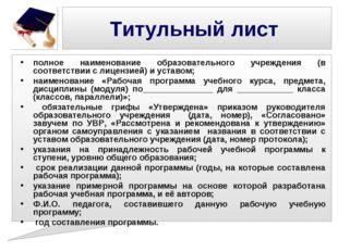 Титульный лист полное наименование образовательного учреждения (в соответстви