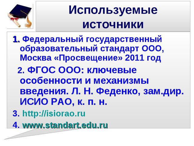 Используемые источники 1. Федеральный государственный образовательный стандар...