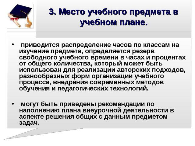 3.Место учебного предмета в учебном плане. приводится распределение часов п...