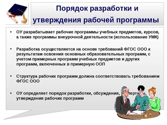 Порядок разработки и утверждения рабочей программы ОУ разрабатывает рабочие п...