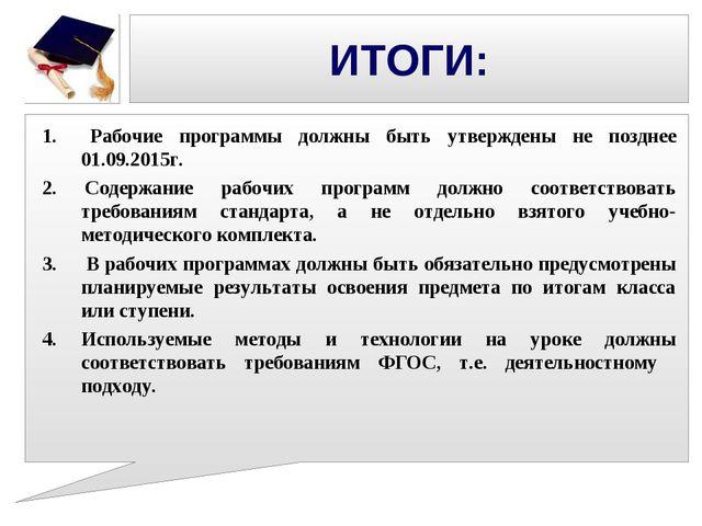 ИТОГИ: 1. Рабочие программы должны быть утверждены не позднее 01.09.2015г. 2....
