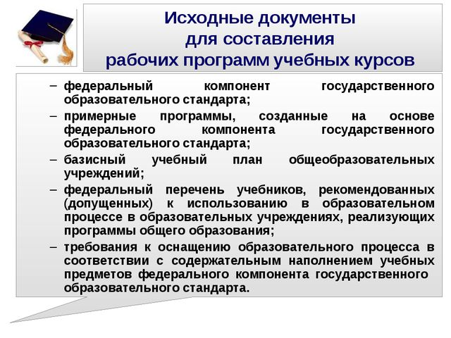 Исходные документы для составления рабочих программ учебных курсов федеральны...