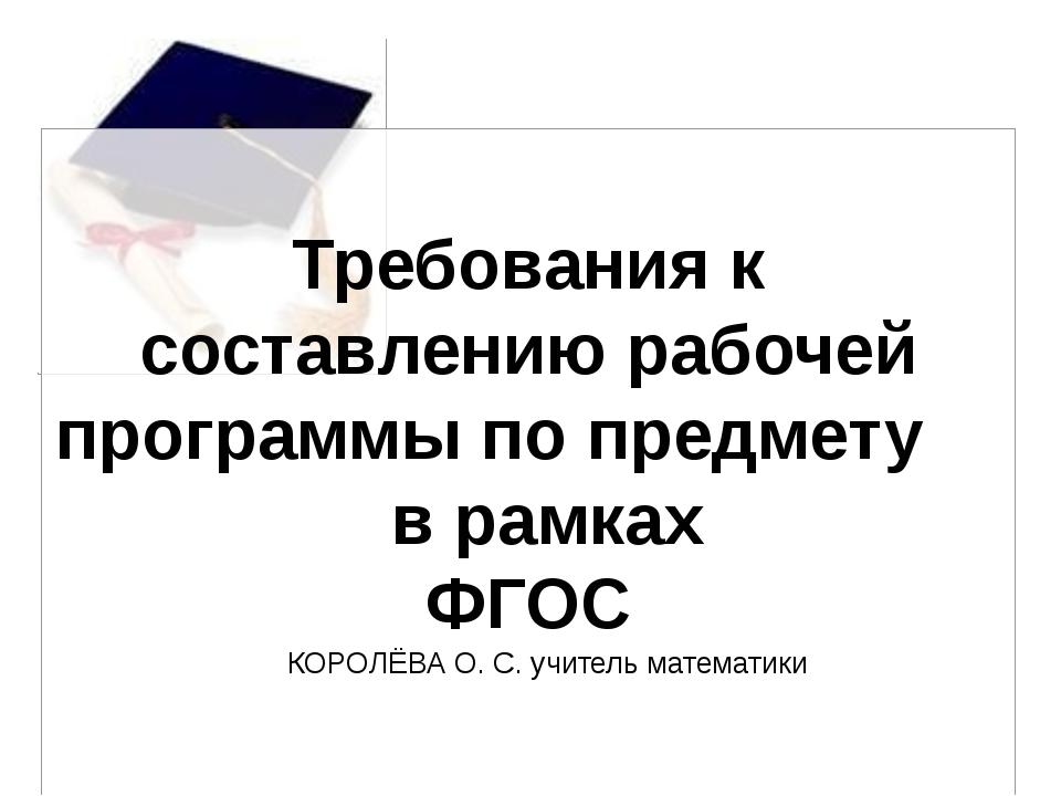 Т Требования к составлению рабочей программы по предмету в рамках ФГОС очей п...