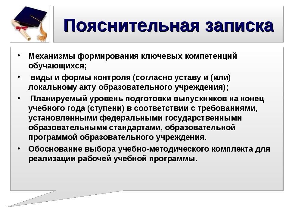 Пояснительная записка Механизмы формирования ключевых компетенций обучающихся...
