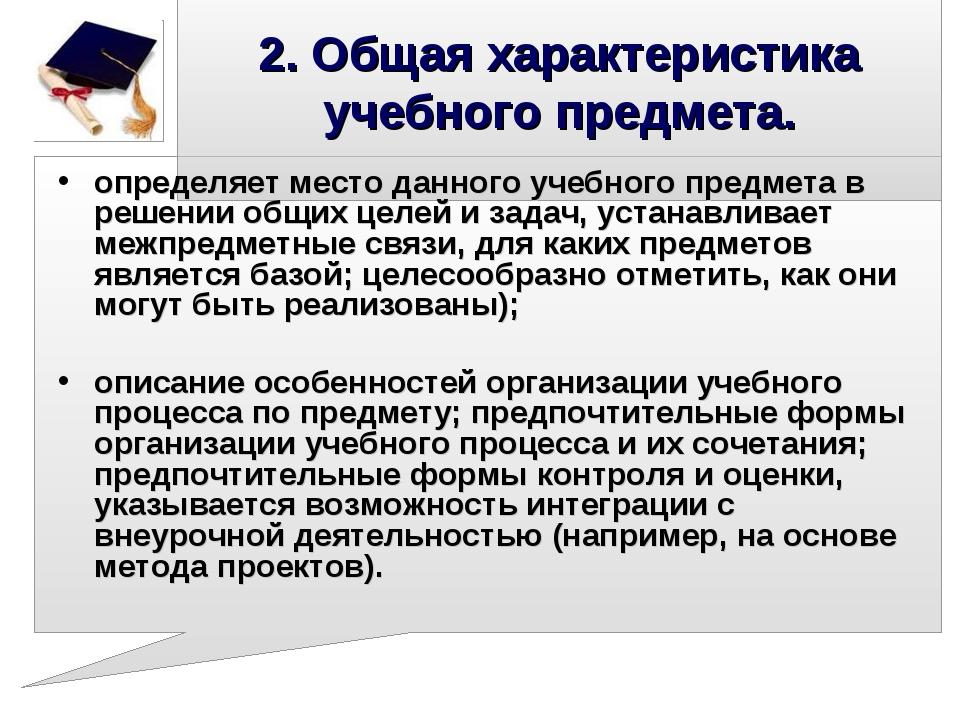 2.Общая характеристика учебного предмета. определяет место данного учебного...