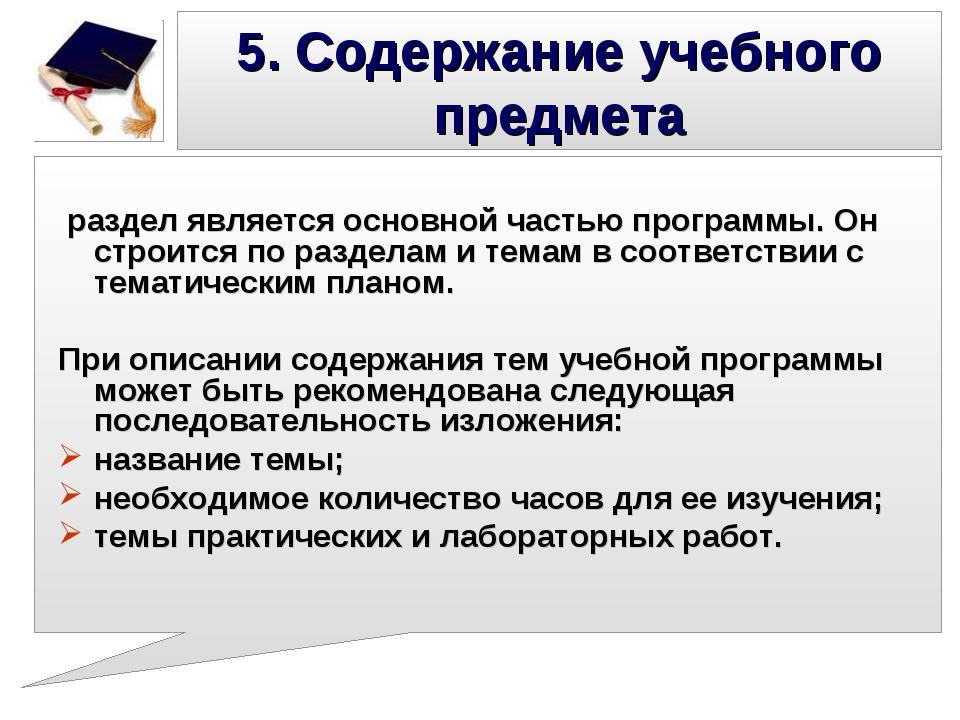 5.Содержание учебного предмета раздел является основной частью программы. Он...