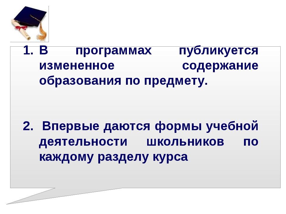 В программах публикуется измененное содержание образования по предмету. 2. Вп...