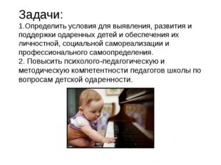 Задачи: 1.Определить условия для выявления, развития и поддержки одаренных де