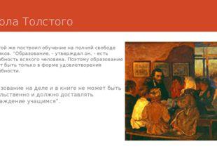 """Школа Толстого Толстой же построил обучение на полной свободе учеников. """"Обра"""