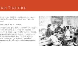 Школа Толстого Ученик не имел строго определенного для него места. Каждый сад