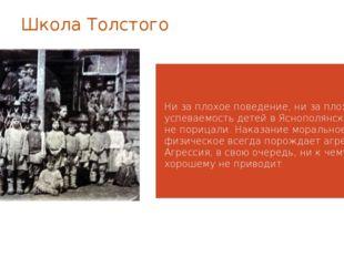 Ни за плохое поведение, ни за плохую успеваемость детей в Яснополянской школе