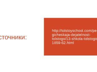 Источники: http://tolstoyschool.com/pedagogicheskaja-dejatelnost-tolstogo/13-