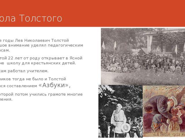 Школа Толстого В 60-е годы Лев Николаевич Толстой большое внимание уделял пед...