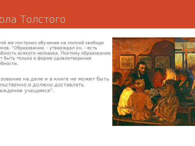 """Школа Толстого Толстой же построил обучение на полной свободе учеников. """"Обра..."""