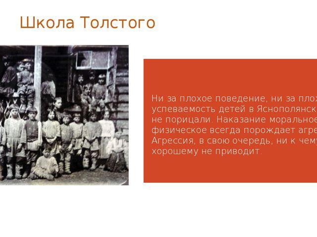 Ни за плохое поведение, ни за плохую успеваемость детей в Яснополянской школе...