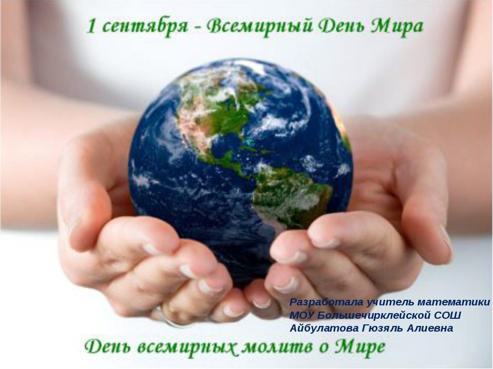 Разработала учитель математики МОУ Большечирклейской СОШ Айбулатова Гюзяль Ал...