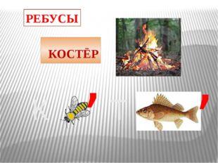 Самое главное правило не только при пожаре, но и при любой другой опасности