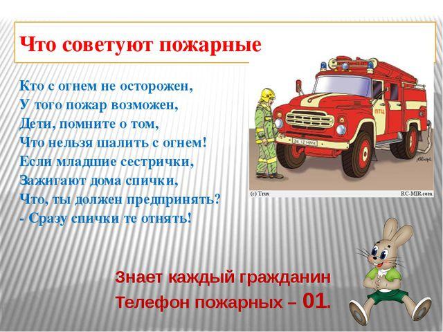 Что советуют пожарные Кто с огнем не осторожен, У того пожар возможен, Дети,...