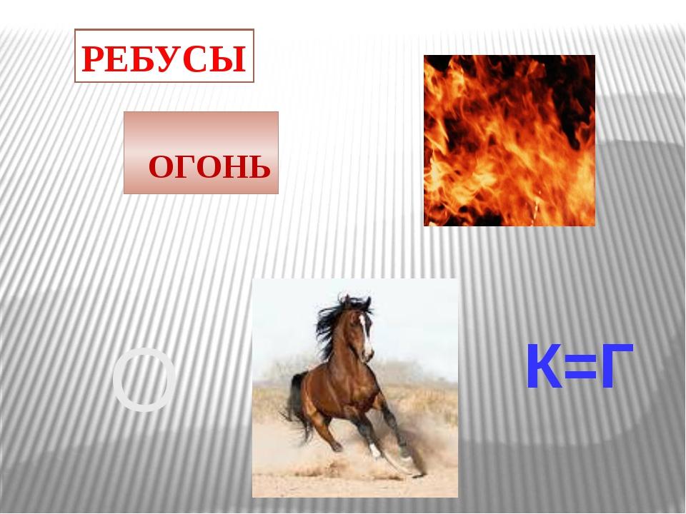 О К=Г ОГОНЬ РЕБУСЫ