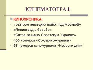 КИНЕМАТОГРАФ КИНОХРОНИКА: «разгром немецких войск под Москвой» «Ленинград в б