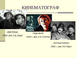 КИНЕМАТОГРАФ «Два бойца» 1943г, реж. Л.Д. Луков «Жди меня» 1943 г., реж. А.Б.