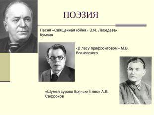 ПОЭЗИЯ Песня «Священная война» В.И. Лебедева-Кумача «В лесу прифронтовом» М.В