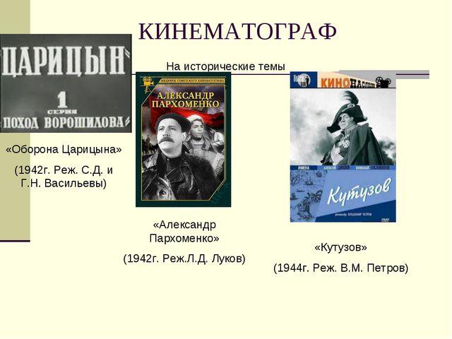 КИНЕМАТОГРАФ На исторические темы «Оборона Царицына» (1942г. Реж. С.Д. и Г.Н....