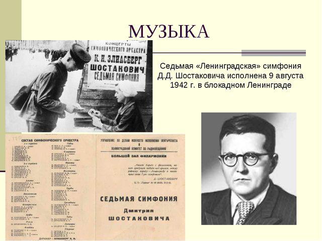 МУЗЫКА Седьмая «Ленинградская» симфония Д.Д. Шостаковича исполнена 9 августа...