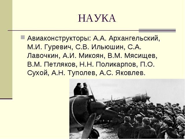 НАУКА Авиаконструкторы: А.А. Архангельский, М.И. Гуревич, С.В. Ильюшин, С.А....