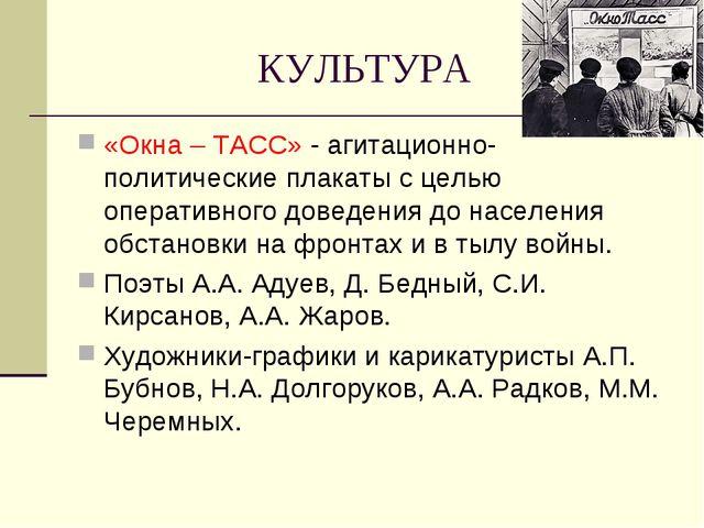 КУЛЬТУРА «Окна – ТАСС» - агитационно-политические плакаты с целью оперативног...