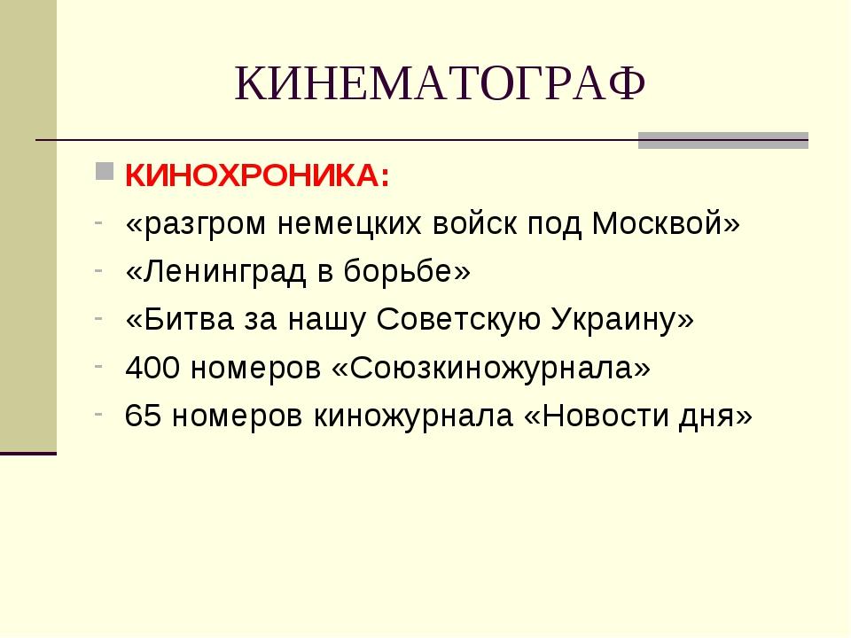 КИНЕМАТОГРАФ КИНОХРОНИКА: «разгром немецких войск под Москвой» «Ленинград в б...