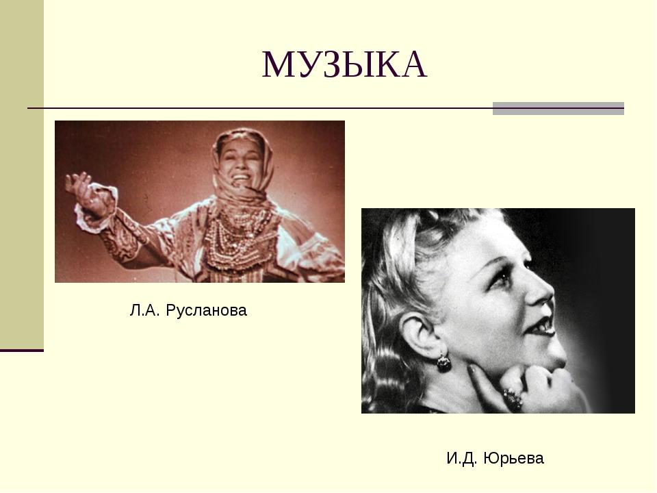 МУЗЫКА Л.А. Русланова И.Д. Юрьева