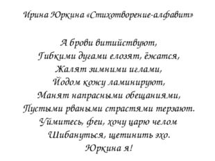Ирина Юркина «Стихотворение-алфавит» А брови витийствуют, Гибкими дугами елоз